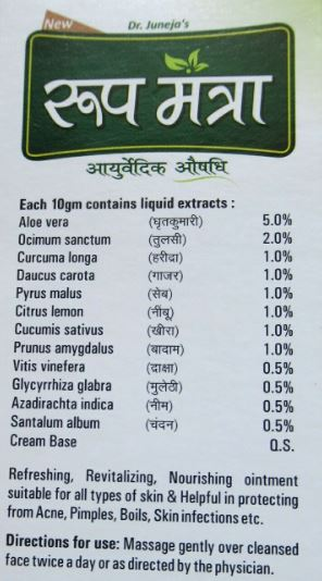 Roop Mantra Ayurvedic Cream review ingredients